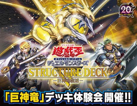 【遊戯王OCG】『巨神竜』デッキ体験会のデッキレシピが判明!