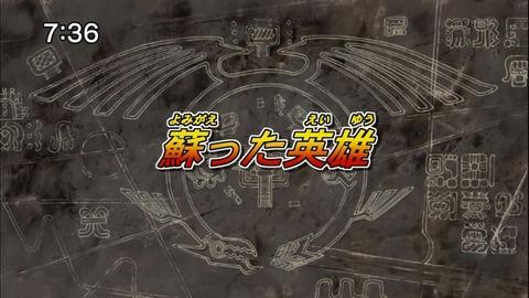 【遊戯王5D's再放送】第149話 「蘇った英雄」実況まとめ
