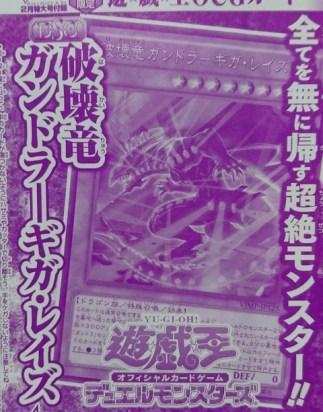 【遊戯王OCGフラゲ】Vジャンプ2月号付属『破壊竜ガンドラ-ギガ・レイズ』実物画像