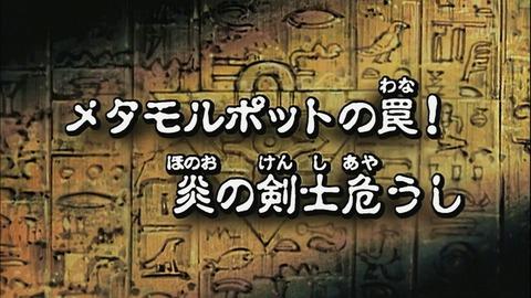 【遊戯王DMリマスター】第13話 「メタモルポットの罠!炎の剣士危うし」実況まとめ