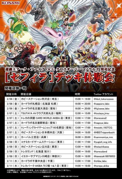 【遊戯王OCG】「セフィラ」デッキ体験会開催決定!新規セフィラの姿も!