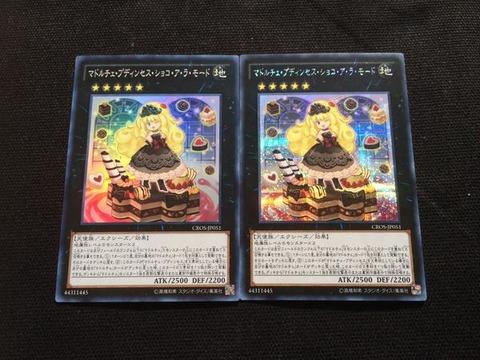 【遊戯王OCG】CROS収録の『マドルチェ・プディンセス・ショコ・ア・ラ・モード』の詳細画像が公開!