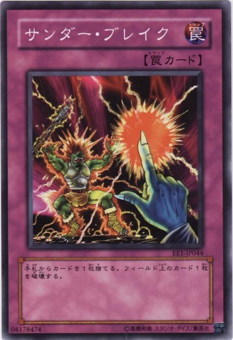 【遊戯王OCG】サンブレと爆風は色々使える良いカード