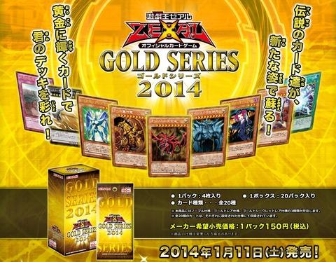 【遊戯王OCG】明日はついにゴールドシリーズ2014の発売日!三幻神を引き当てろ!