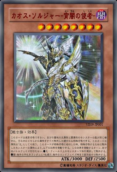 【遊戯王OCG】カオス・ソルジャー -宵闇の使者-はどう使えばいいだろうか