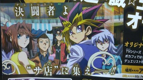 【遊戯王】遊戯王カフェは5月3日~5月31日まで札幌での開催も決定!