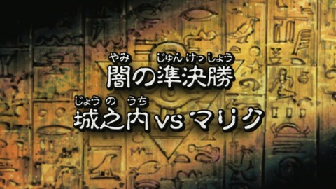 【遊戯王DMリマスター】第125話 「闇の準決勝 城之内vsマリク」実況まとめ