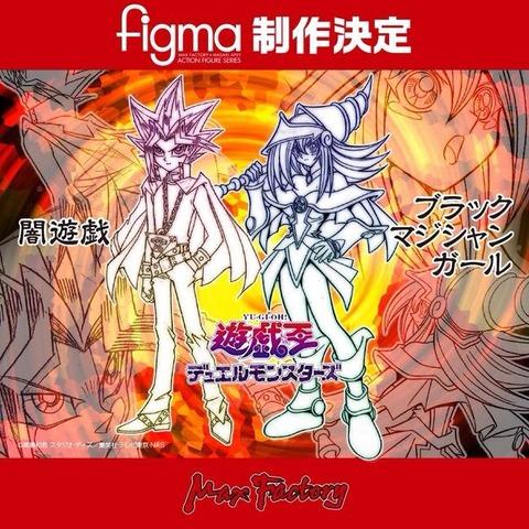 【遊戯王DM】WF2015でfigma「闇遊戯」と「ブラック・マジシャン・ガール」のフィギュアが公開!