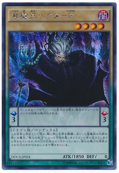 【遊戯王OCG】竜剣士のイザコザ