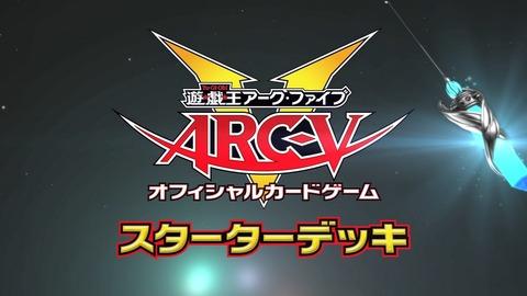 【遊戯王OCG】遊戯王ARC-VのスターターデッキのCMが初公開!ペンデュラム召喚!お楽しみはここからだ!