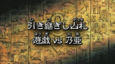 【遊戯王DMリマスター】第117話 「引き継ぎし山札 遊戯vs乃亜」実況まとめ