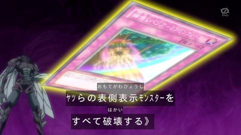 【遊戯王ZEXAL】蝉丸さんの説明死フラグ乱立が凄まじかったね