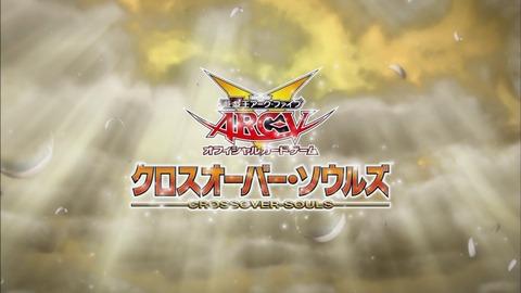 【遊戯王OCG】2月パックのクロスオーバー・ソウルズのCMが初公開!ナレーションは融合・・・ユーゴ!