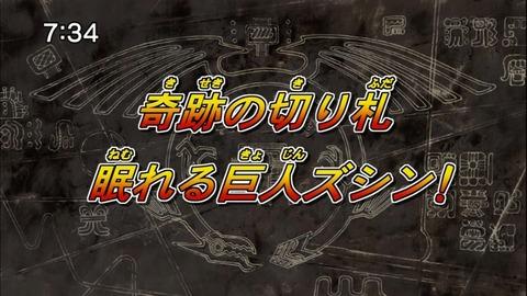 【遊戯王5D's再放送】第121話 「奇跡の切り札 眠れる巨人ズシン!」実況まとめ