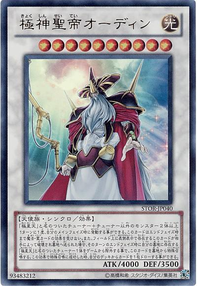 【遊戯王OCG】いつかは使う!と思って手に入れたカード