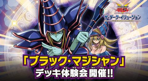 【遊戯王OCG】『ブラマジ』デッキ体験会が開催決定!