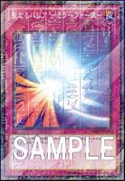 【遊戯王OCG】ミレニアムボックス ゴールド エディションに『聖なるバリア -ミラーフォース-』が再録決定!