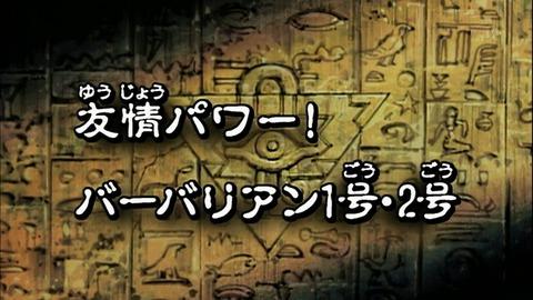 【遊戯王DMリマスター】第11話 「友情パワー!バーバリアン1号・2号」実況まとめ