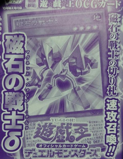 【遊戯王OCGフラゲ】Vジャンプ10月号付属『磁石の戦士δ』実物画像