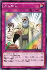 【遊戯王OCG】NECH収録 『神の忠告』画像