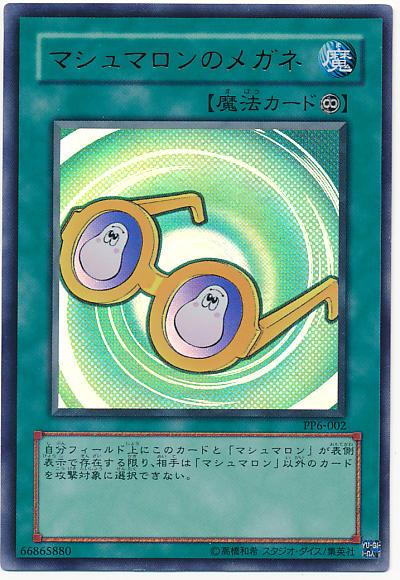 【遊戯王】メガネの似合うデュエリスト
