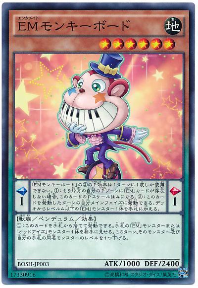 【遊戯王OCG】遊矢関連のカードが大量に規制・・・!