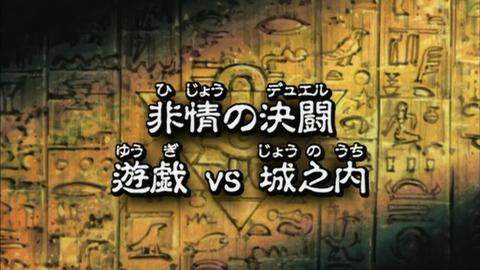 【遊戯王DMバトル・シティ】75話 「非情の決闘 遊戯vs城之内」実況まとめ