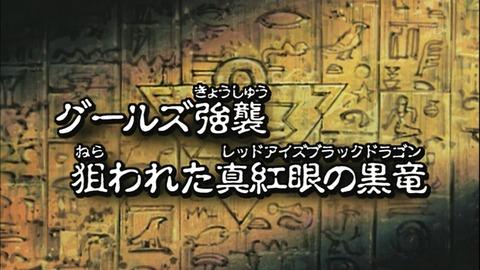 【遊戯王DMバトル・シティ】55話 「グールズ強襲 狙われた真紅眼の黒竜」実況まとめ