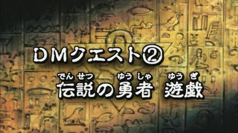 【遊戯王DMリマスター】第44話 「DMクエスト② 伝説の勇者 遊戯」実況まとめ