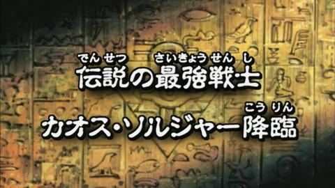【遊戯王DMリマスター】第30話 「伝説の最強戦士 カオス・ソルジャー降臨」実況まとめ
