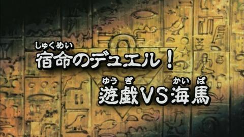 【遊戯王DMリマスター】第22話 「宿命のデュエル!遊戯VS海馬」実況まとめ