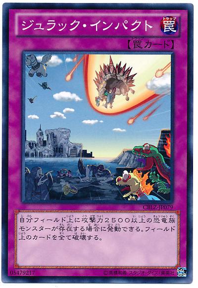 【遊戯王OCG】恐竜さんの種類が下から3番目になっている・・・強化を・・・