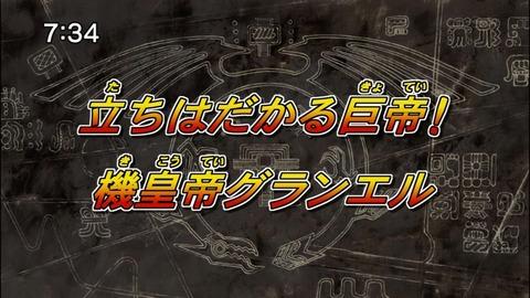 【遊戯王5D's再放送】第133話 「立ちはだかる巨帝!機皇帝グランエル」実況まとめ