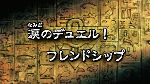 【遊戯王DMリマスター】第25話 「涙のデュエル!フレンドシップ」実況まとめ