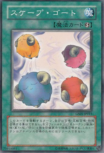 【遊戯王OCG】幻獣機でトークン召喚カードって何入れてる?
