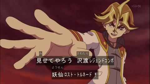 【遊戯王ARC-V】31話 「唸る旋風 妖仙ロスト・トルネード!」 放送終了後感想まとめ