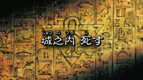 【遊戯王DMバトル・シティ】128話 「城之内 死す」実況まとめ