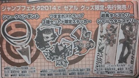 【遊戯王】ジャンプフェスタ2014では特にゼアルのグッズが大量に販売されるから要チェック!