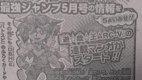 【遊戯王ARC-V】最強ジャンプ5月号からアークファイブの連載マンガがスタート!