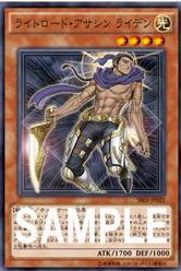 【遊戯王OCG】巨神竜復活に『ライトロード・アサシン ライデン』が再録決定!