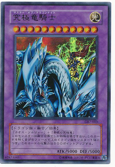 【遊戯王OCG】ゲーム付属カードの思い出