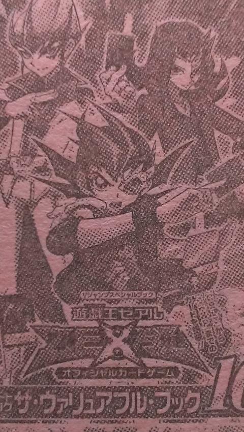 【遊戯王OCGフラゲ】VB16の『天穹覇龍ドラゴアセンション』と『No.48 シャドー・リッチ』の効果が確定!