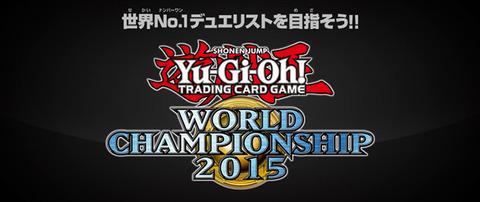 【遊戯王世界大会】遊戯王世界大会2015のリミットレギュレーションが公式サイトで公開!