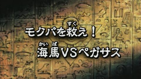 【遊戯王DMリマスター】第26話 「モクバを救え!海馬VSペガサス」実況まとめ