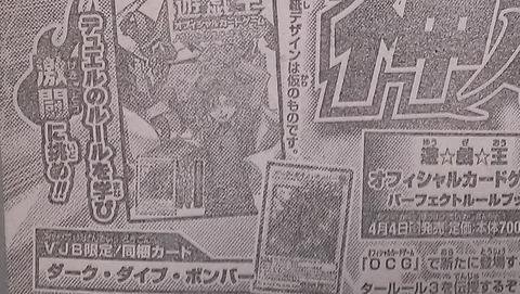 【遊戯王OCGフラゲ】4月4日発売のパーフェクトルールブックに『ダーク・ダイブ・ボンバー』収録決定!