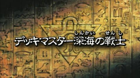 【遊戯王DMリマスター】第99話 「デッキマスター深海の戦士」実況まとめ