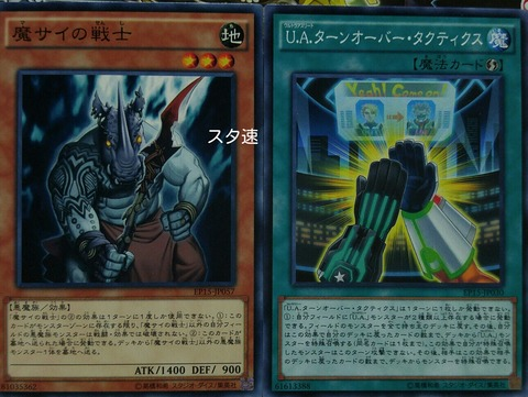 【遊戯王OCGフラゲ】エクストラパック2015の収録カードが多数判明!②