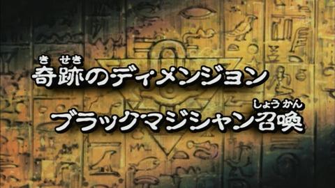 【遊戯王DMリマスター】第49話 「奇跡のディメンジョン ブラックマジシャン召喚」実況まとめ