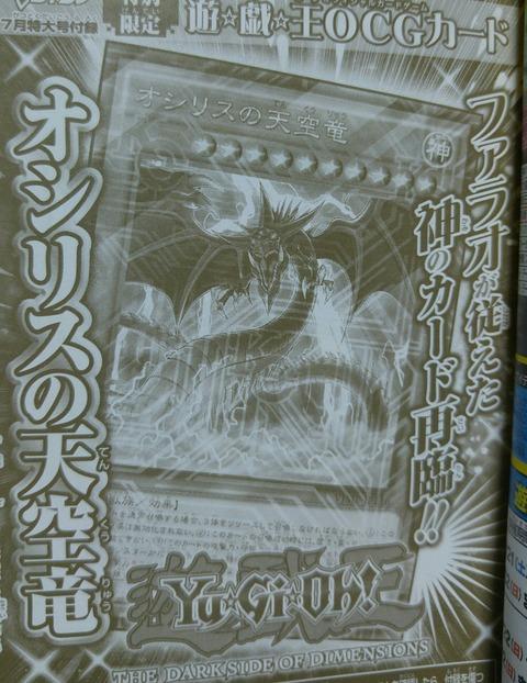 【遊戯王OCGフラゲ】Vジャンプ7月号付属『オシリスの天空竜』実物画像