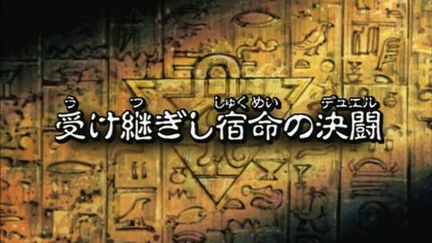 【遊戯王DMバトル・シティ】132話 「受け継ぎし宿命の決闘」実況まとめ
